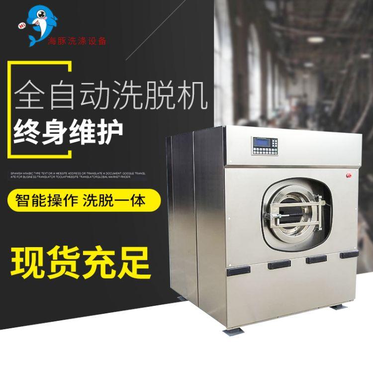 工业全自动洗脱机 酒店洗衣机 洗衣房洗脱一体机器设备