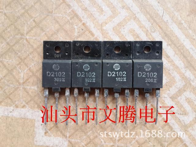 批发拆机原字D2102  2SD2102高清电视机行管 测好发货 包上机好用
