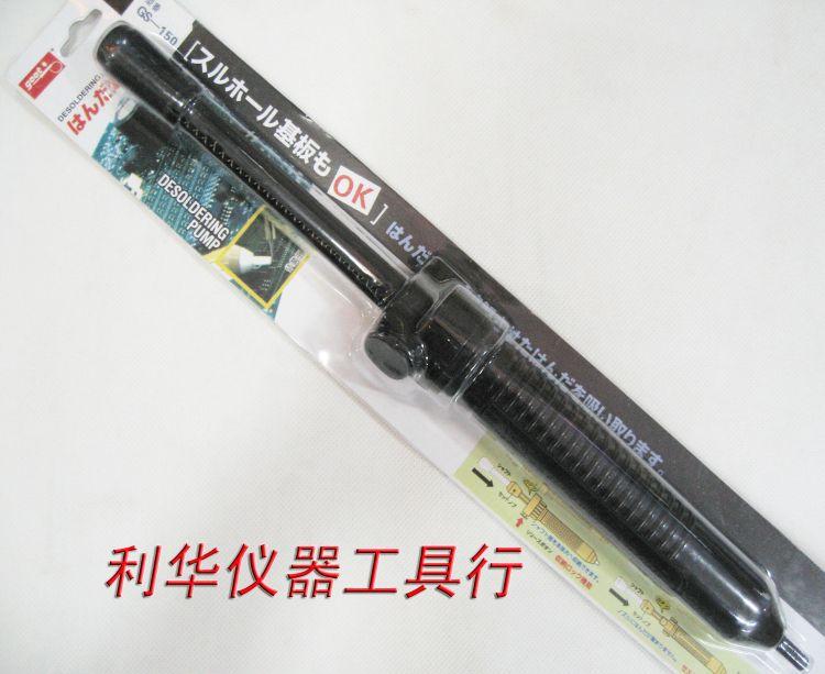 日本GOOT防静电吸锡器 GS-150吸锡枪 吸锡泵
