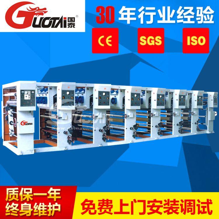 工厂直销 凹版印刷机 ASY-600系列 塑料软包装专用 印刷机械设备