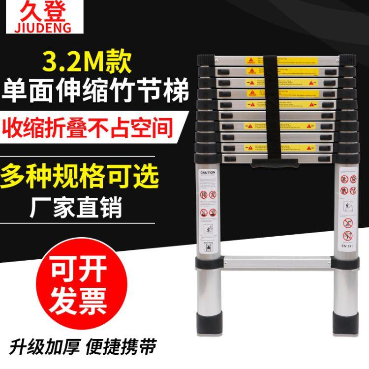 厂家直销 3.2M单面铝合金竹节梯 家用折叠多功能梯 便携户外梯子