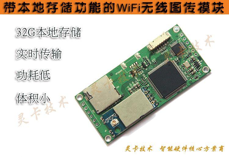 FPV航拍 监控 AV图传转WIFI信号模块 模拟视频转wifi 手机观看