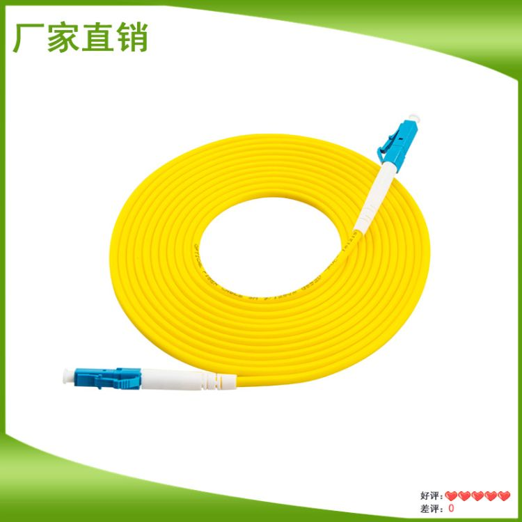 厂家直销单模光纤跳线 SC-SC双头方跳线 机房连接专用 三环插芯