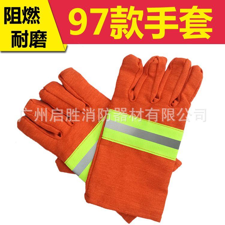 97消防防护手套/防火手套/消防手套/防火手套02款
