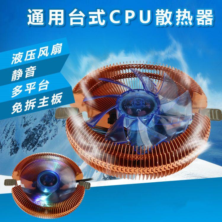 万家风猎豹台式机电脑AMD LGA775 CPU风扇冷风散热器主机风扇静音