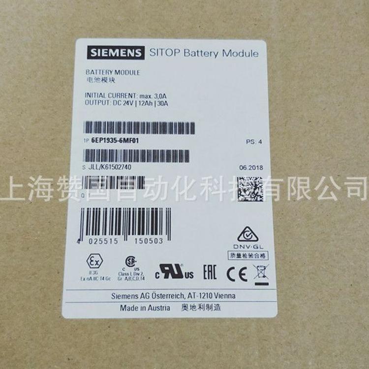 【SIEMENS/西门子】西门子SITOP电池模块 6EP1935-6MF01 24V/7AH