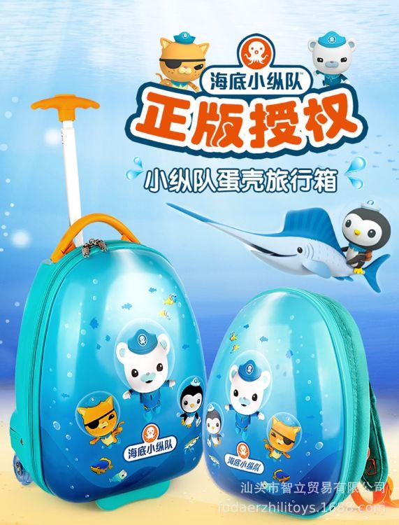 富达尔正版授权海底小纵队儿童书包儿童行李箱箱包套装 拉杆箱