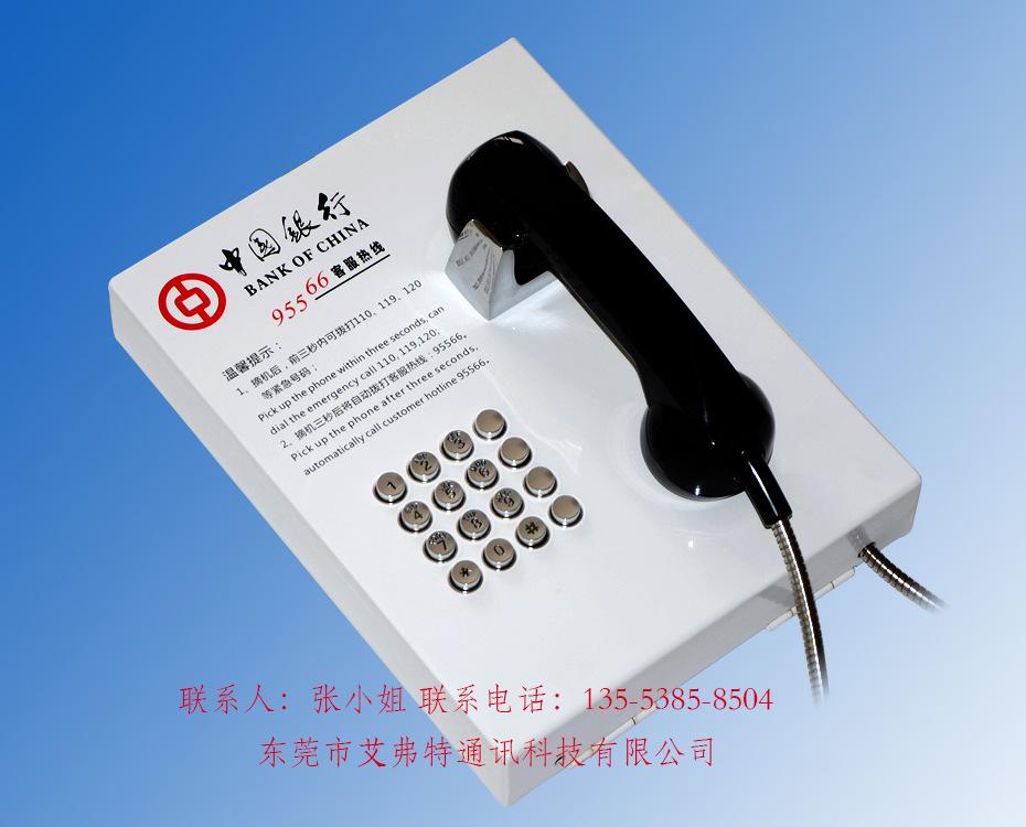 全国中国银行指定电话机免费印制银行LOGO客服专线95566直通电话