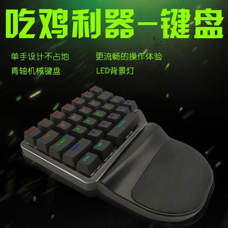 手感游戏机械键盘 手游吃鸡游戏机械键盘 按键彩色灯效 厂家批发