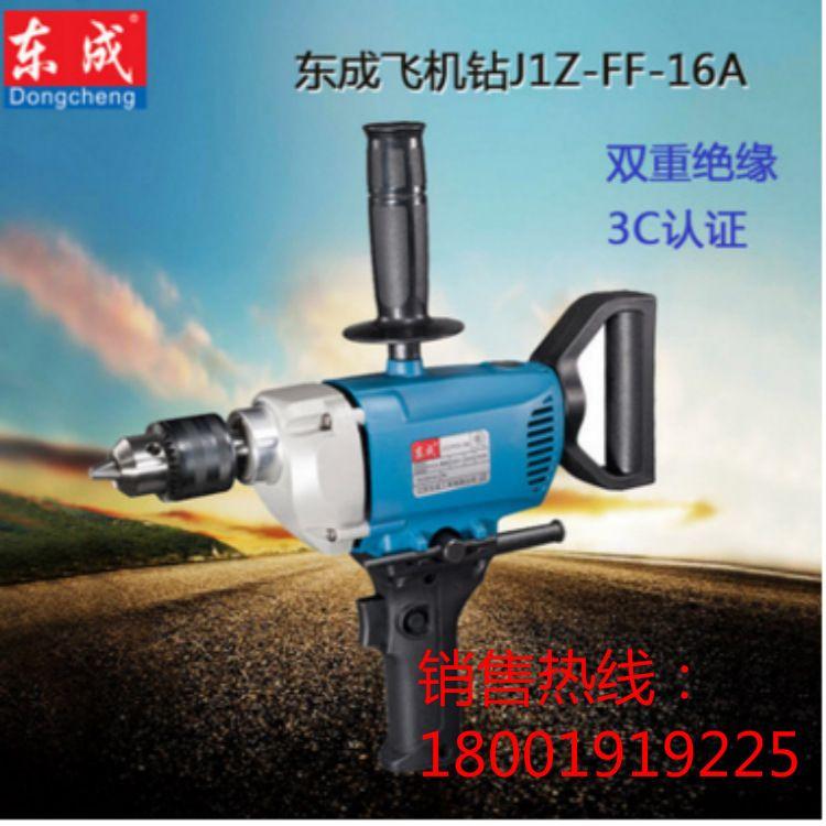专业批发正品东成大功率手电钻J1Z-FF-16A飞机钻电动工具