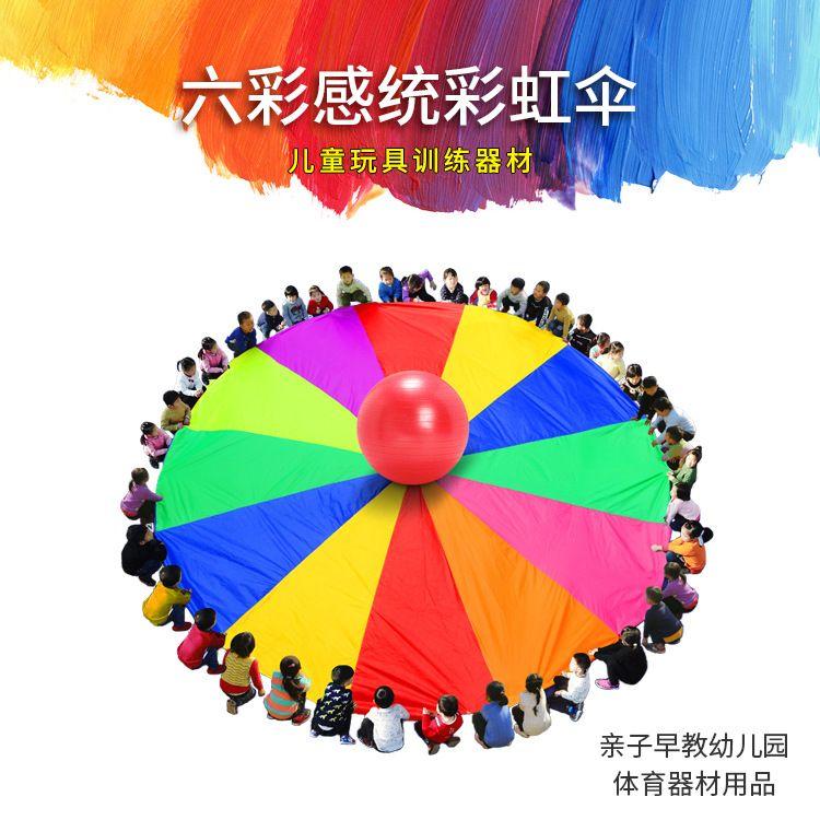 工厂直销儿童玩具彩虹伞亲子早教幼儿室外运动幼儿园感统训练用品