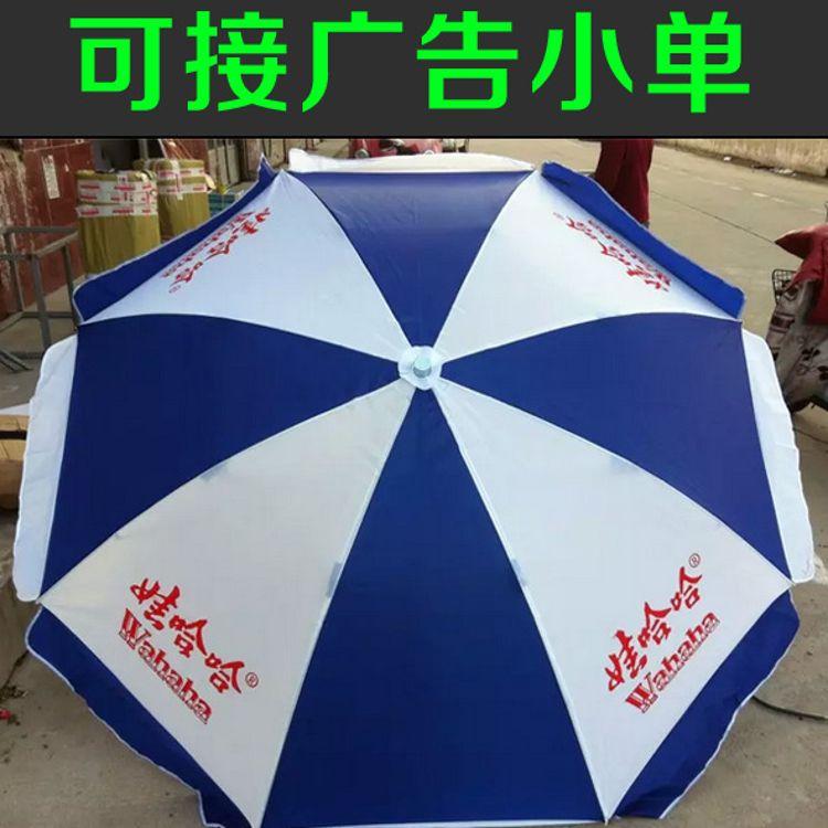 久名品牌定制定制logo太阳伞 定做展销折叠帐篷 户外遮阳伞印字