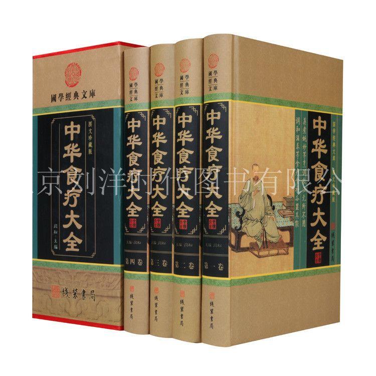 全新正版 地摊书  批发 书籍图书 套书 礼品书 中华食疗大全