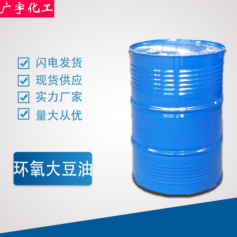 濟南廣宇環氧大豆油 PVC環保增塑劑穩定劑 批發環氧大豆油