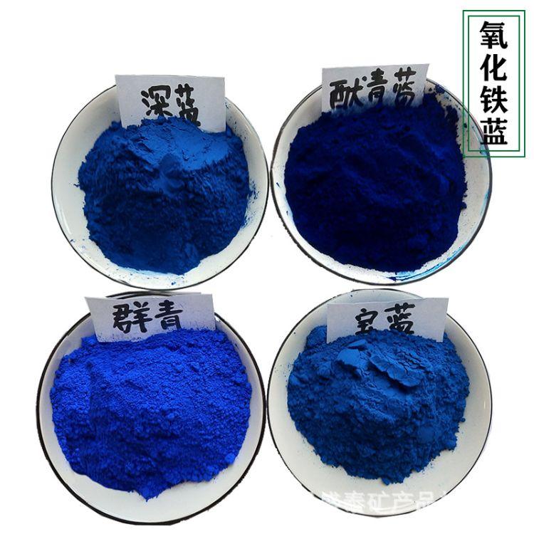 沥青涂料油漆专用氧化铁蓝 高纯蓝色粉 工业用无机蓝颜料