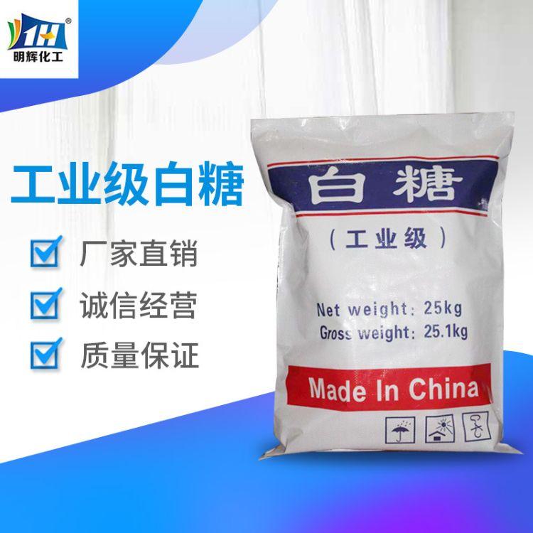 【工业白糖 】现货直销高含量99%污水处理工业白糖厂家 国标工业白糖价格批发