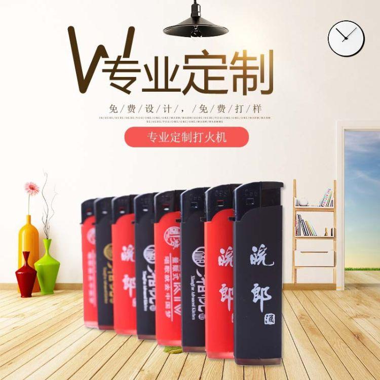 厂家定制一次性塑料打火机批发 广告火机 创意广告打火机印字 批发