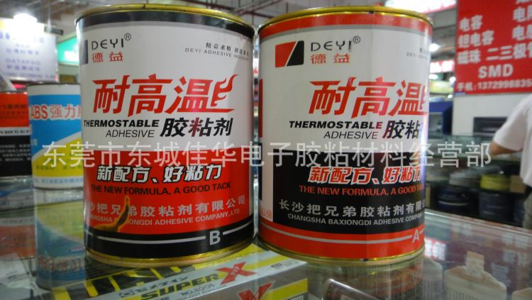 德益耐高温AB胶 环氧AB胶 耐高温胶粘剂 耐油 耐酸碱 2000ml/组