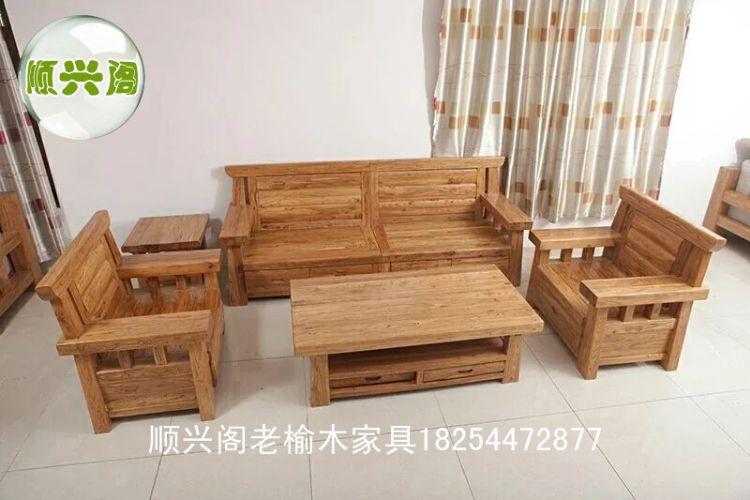 山东老榆木抽屉联邦沙发简约现代办公室沙发榆木韩式客厅家具