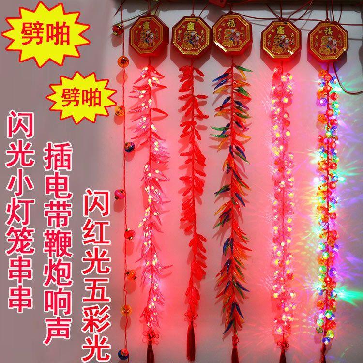 新年鞭炮仿真LED电子鞭炮 喜庆开业新年春节装饰灯串电子鞭厂家