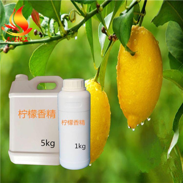 柠檬香精现货供应日用日化工业水果香精 水溶性 油溶性洗洁精专用
