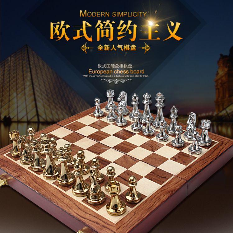 欧式国际象棋 锌合金简约金银国际象棋外贸厂家现货棋盘棋子套装