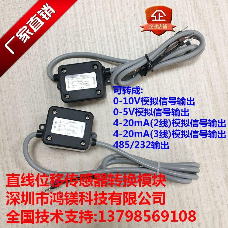 直线位移传感器信号输出转换模块 可转换成电压信号4-20mA 485/23