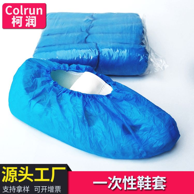 一次性鞋套pe塑料家用加厚脚套鞋套无尘车间防尘鞋套2克防水防滑