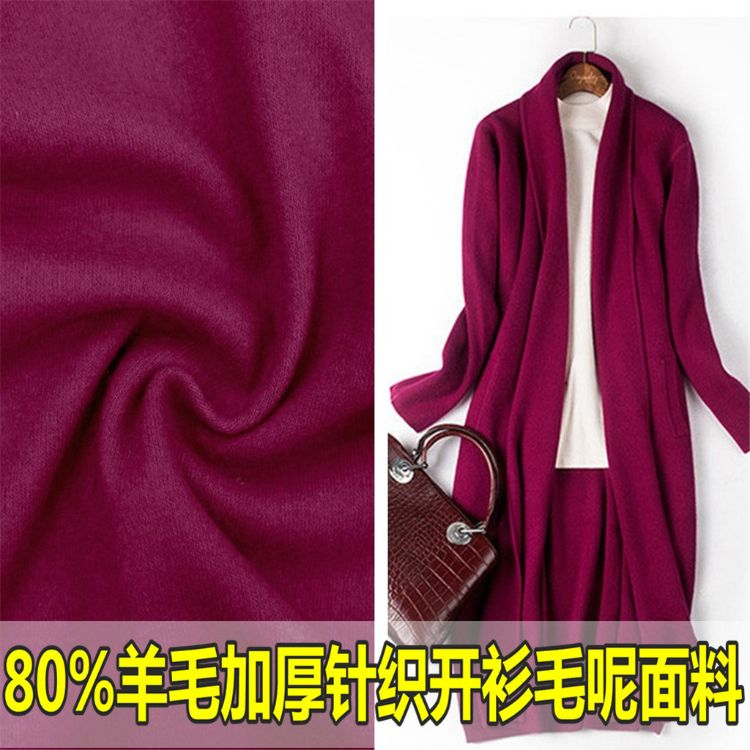 80%羊毛针织平纹拉架毛呢面料 加厚开衫套头衫裙装毛呢 W7028