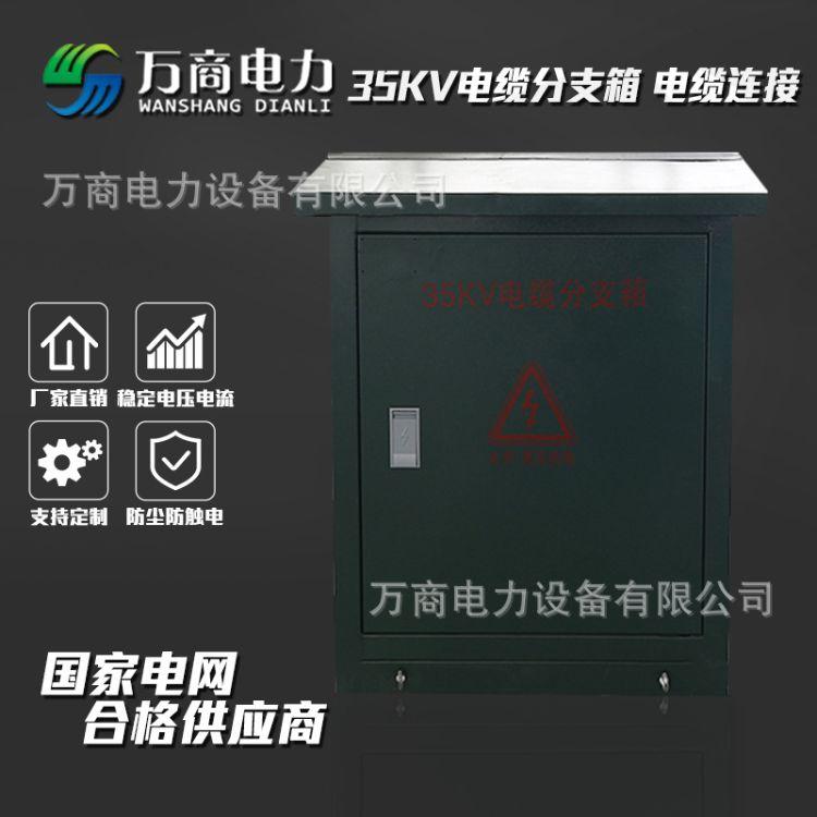 万商 35KV高压电缆分支箱 35KV插拔式 电缆连接 一进一出
