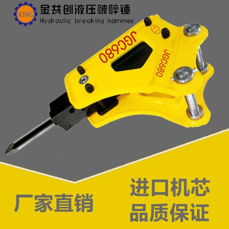 JGC680液压破碎锤挖掘机炮锤凿岩机械适用三一斗山小松卡特