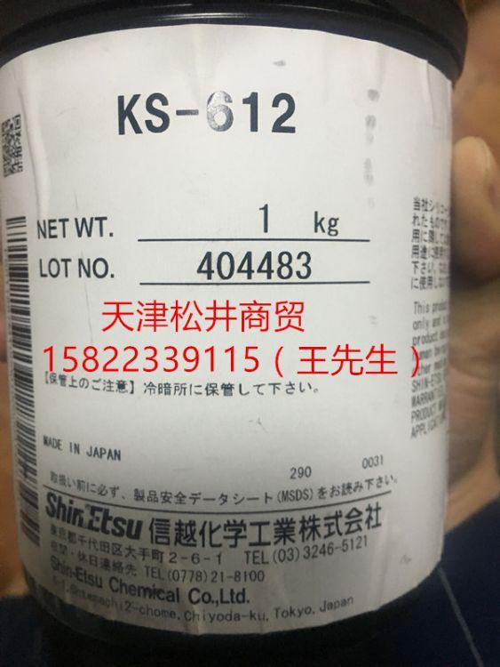 长期现货供应信越散热膏KS-612/KS612
