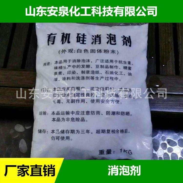 济南消泡剂 工业有机硅消泡剂 污水处理用消泡剂厂家价格