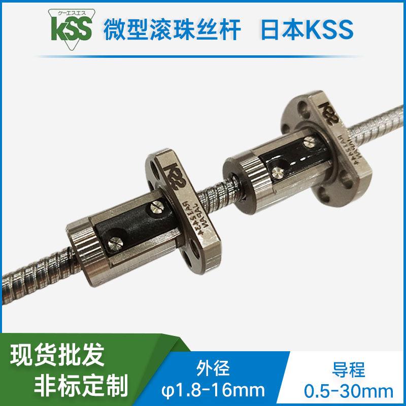 KSS小丝杆 滚珠螺杆 高精度滚珠丝杆 SR0504 贴片机丝杆
