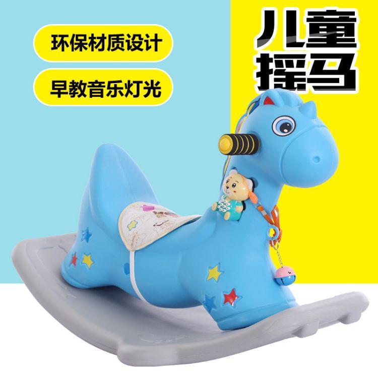 儿童摇马玩具宝宝摇摇马塑料大号两用1-2-6周岁带音乐骑马车摇马