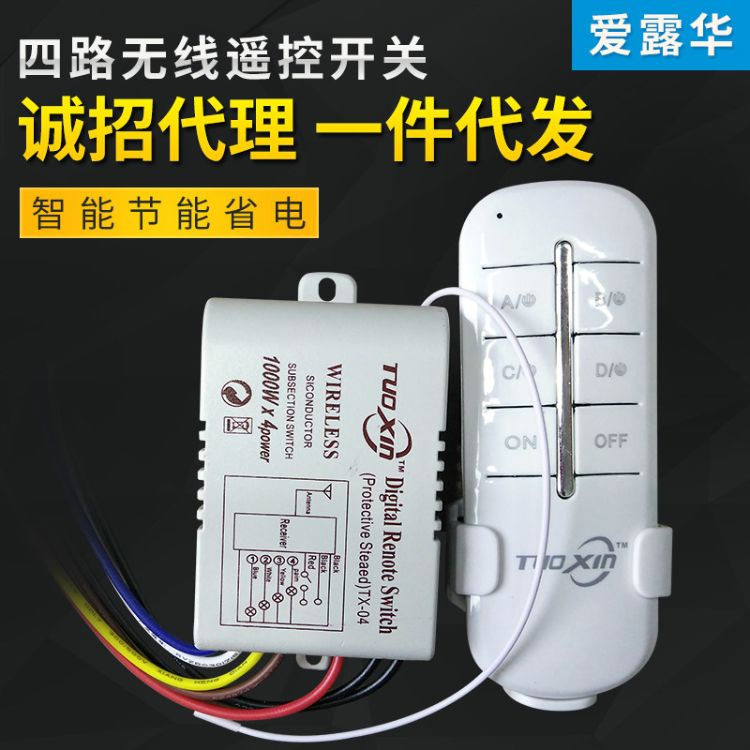爱普华-智能居家遥控开关 照明4路无线遥控开关 智能开关