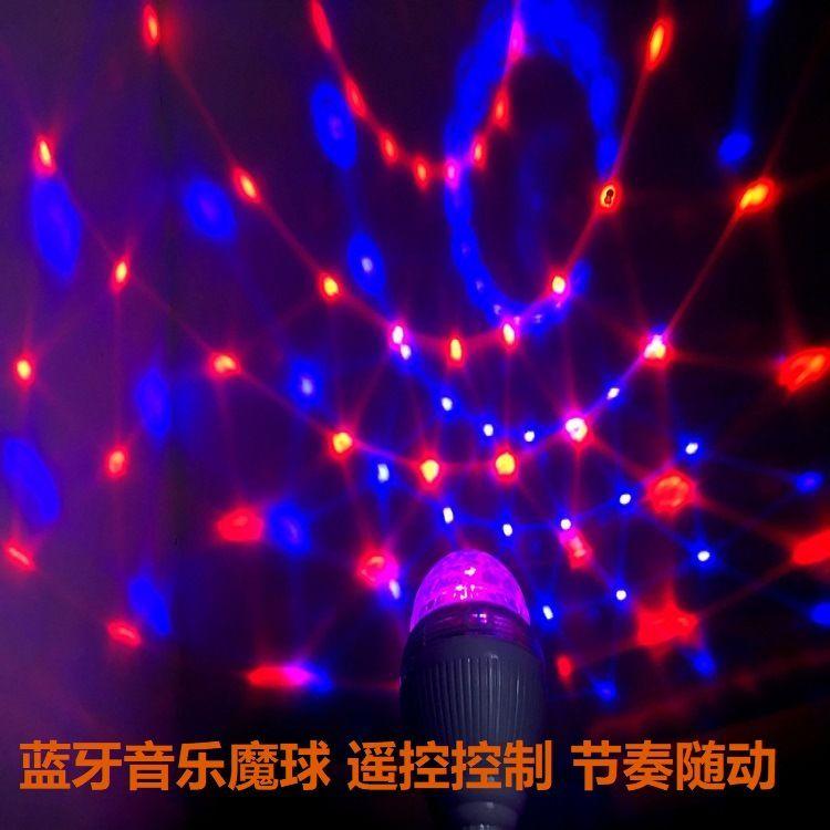 厂家直销亚马逊遥控LED蓝牙音乐魔球 节日装扮家庭舞会小型派对用