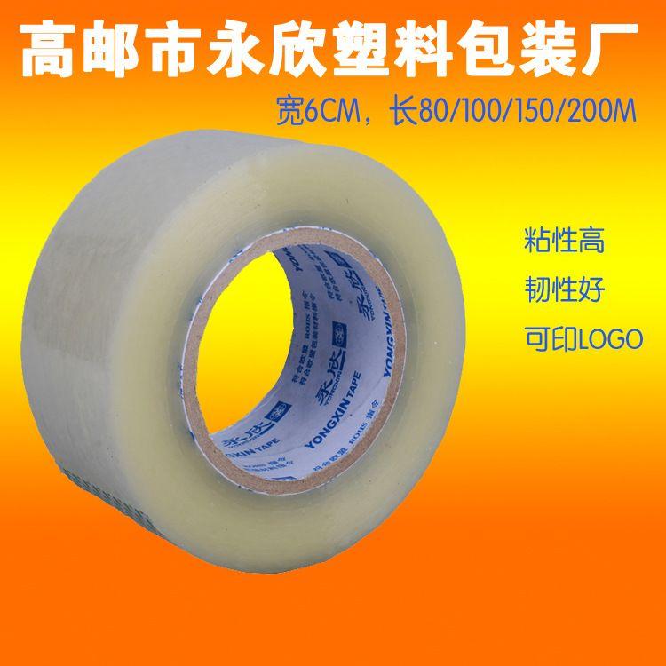 高粘度6cm宽印刷打包胶布 封箱淘宝透明胶带定做批发包邮快递用