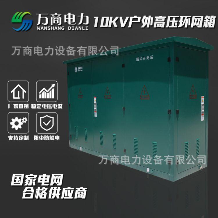 万商 10KV户外高压环网柜 户外负荷开关 熔断保护固体绝缘 充气柜