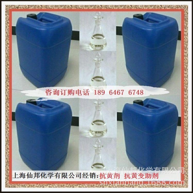 shxb   WD-1005抗黄变助剂