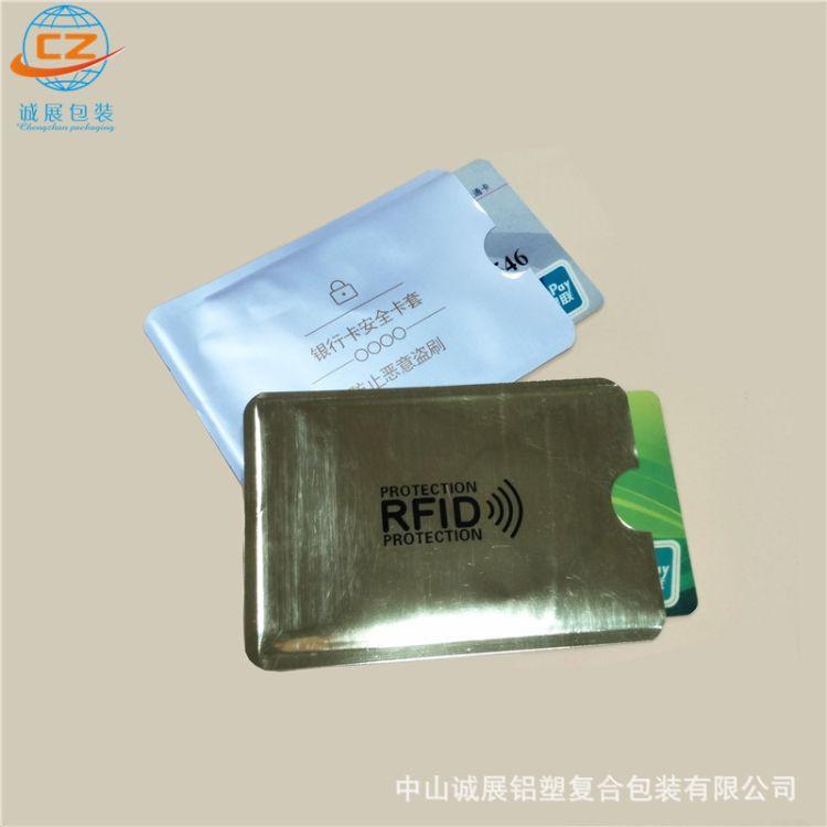 供应金属铝箔卡套 防窃取防磁防读取保护nfc 铝箔卡套