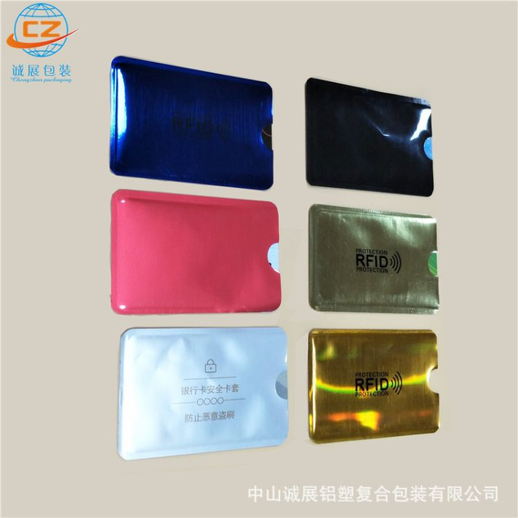 NFC防磁卡套锡纸护套 安全屏蔽RFID扫描 保护IC卡套