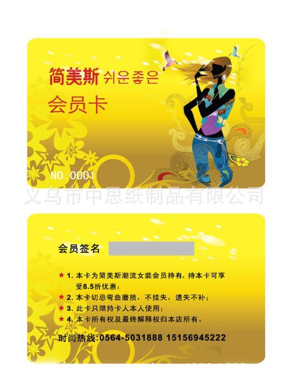 制作PVC会员卡定制 卡磁条卡定做vip卡条码卡印刷贵宾卡片厂家