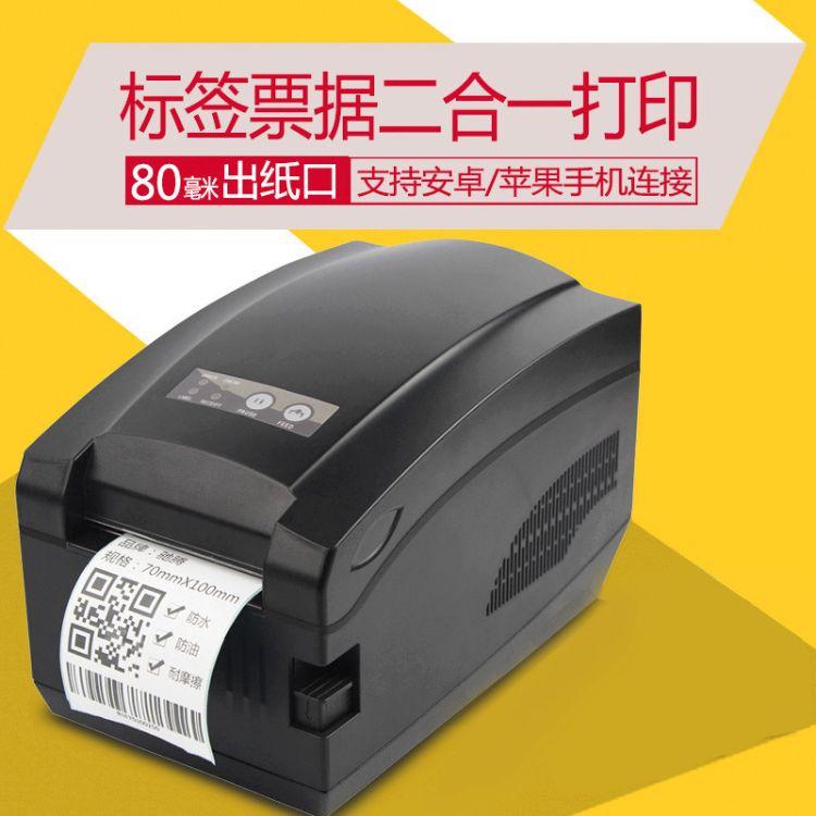 佳博GPZH3080条码打印机服装吊牌价格贴纸热敏不干胶票据标签机