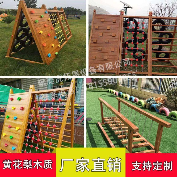 攀爬虎户外木质拓展攀爬架组合训练设备幼儿园儿童木制攀登架组合