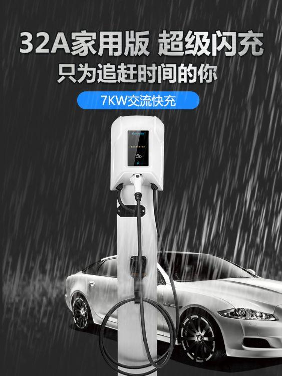 新能源电动汽车交流充电桩7kw落地式即插即充刷卡充电电子锁