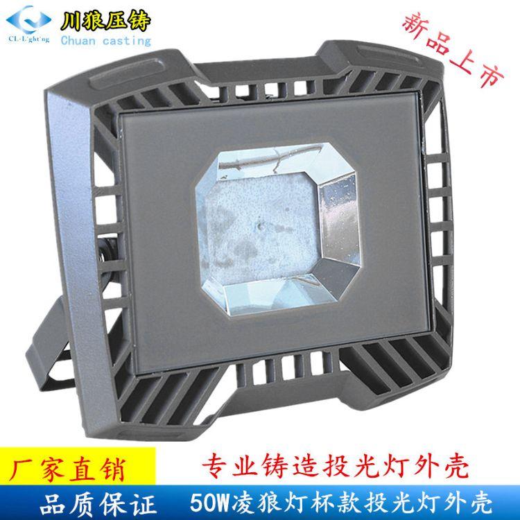 LED投光灯外壳 厂家直销50W开模新款 聚光贴片 投光灯外壳配件
