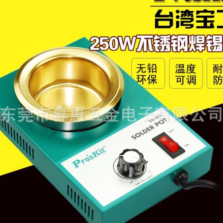 台湾宝工SS-553H无铅可调镀钛焊锡炉锡锅浸锡炉环保熔小锡炉250W