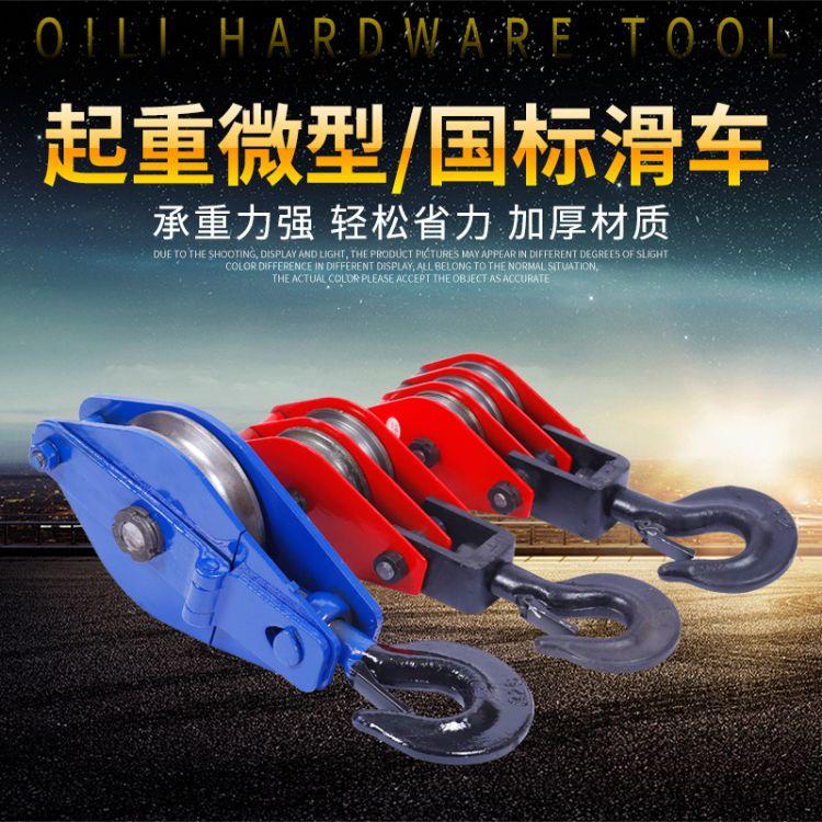 厂家批发起重微型小滑车 单轮双轮轴承国标滑车 动滑轮组起重环