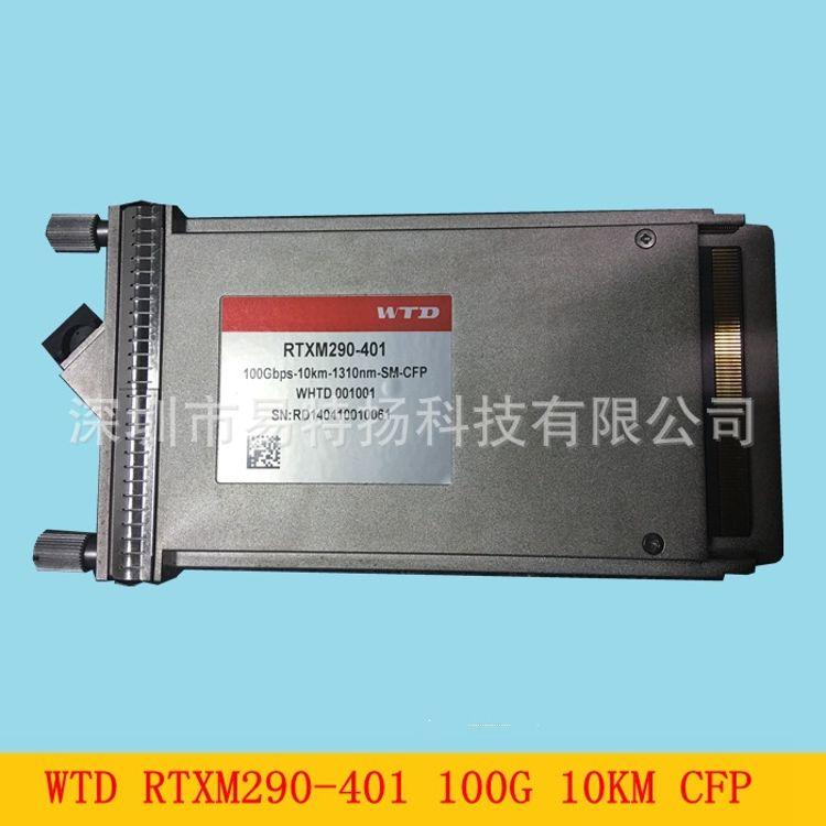 全新原装WTD RTXM 290-401 100G-10kmCFP高速光模块现货